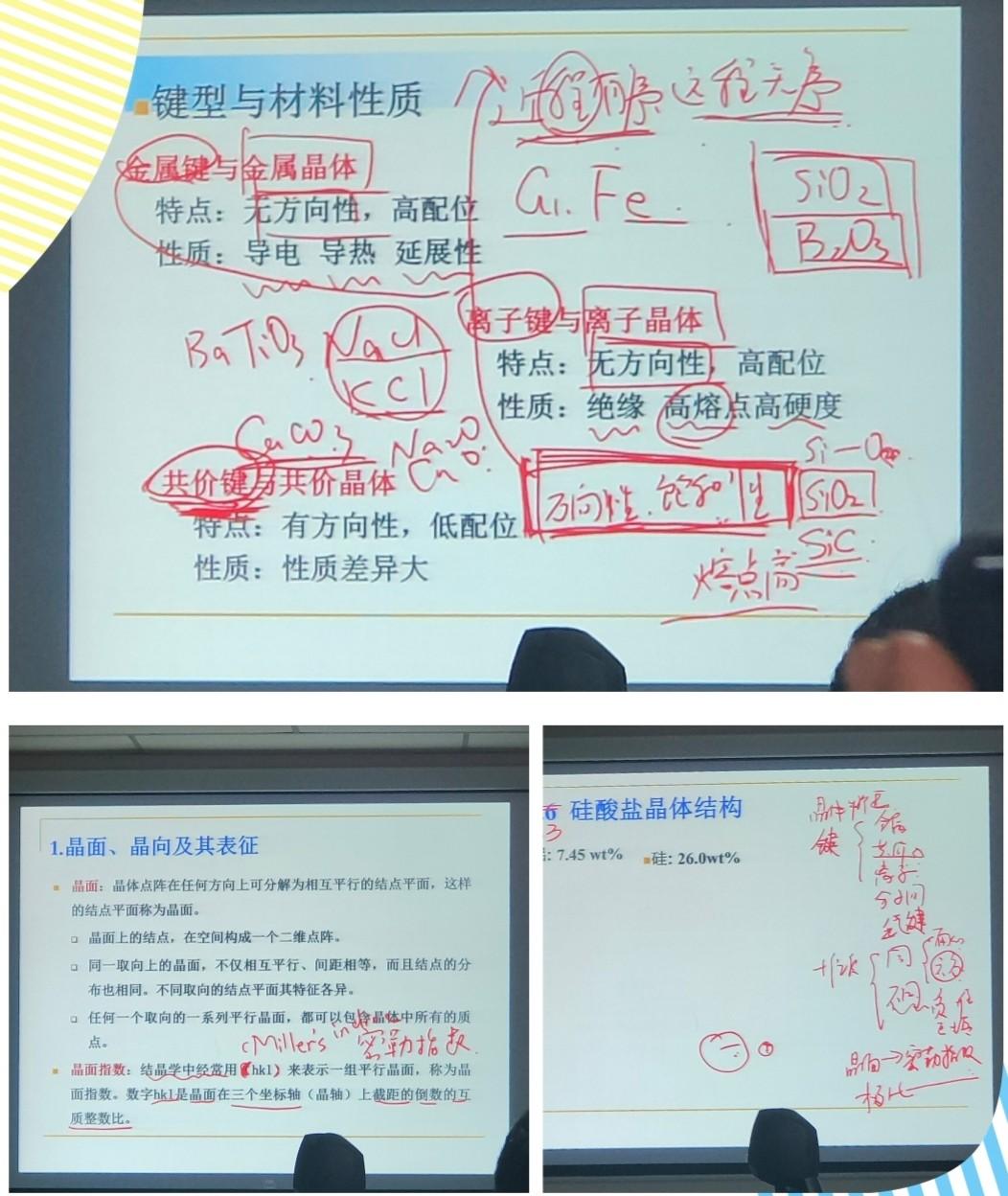 专业技术培训工艺班培训第一课1.jpg